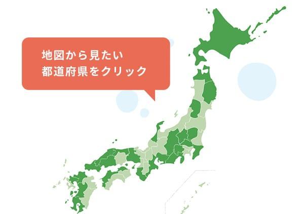 地図から見たい都道府県をクリック