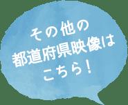 その他の都道府県映像はこちら!!