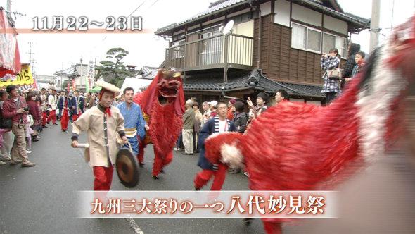 09.九州三大祭りの一つ「八代妙見祭」