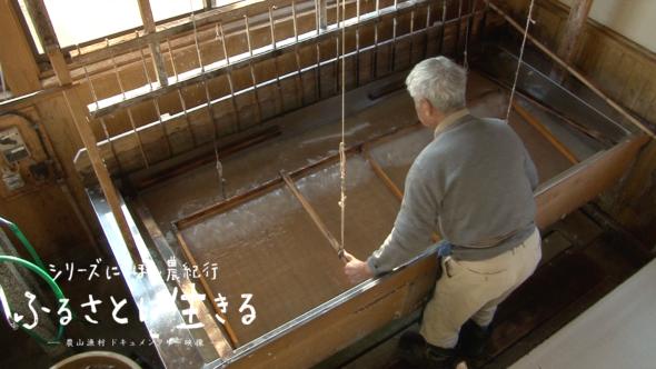 07.東秩父村の和紙作り。細川紙の紙漉きと江戸小紋
