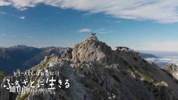 01.四季折々の彩りを見せる富山県